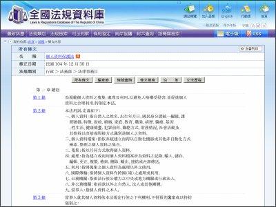 http://law.moj.gov.tw/LawClass/LawAll.aspx?PCode=I0050021
