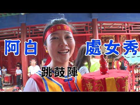 【廟口新民俗 文化新指標】寶島神很大201-3集