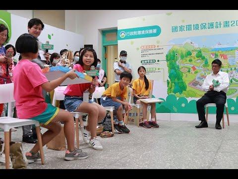 2020年6月5日世界環境日 回顧50週年環境議題
