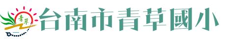台南市青草國小
